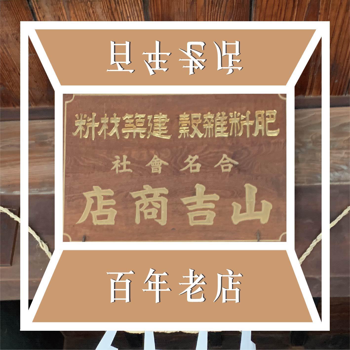 山吉肥料店