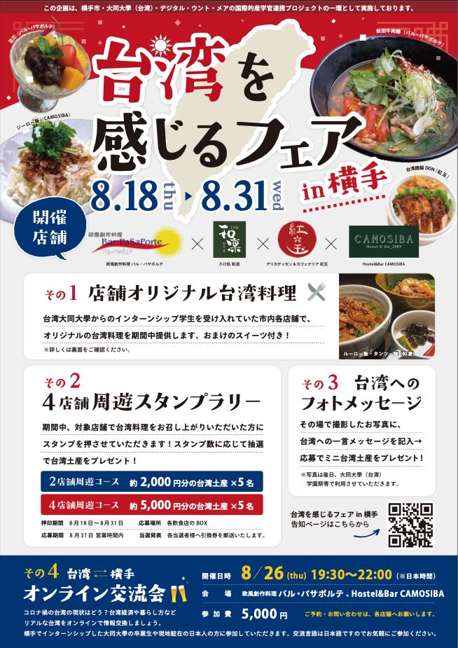 台湾を感じるフェアin横手 チラシ表 8月18日〜31日
